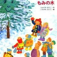 絵本「もみちゃんともみの木」の表紙