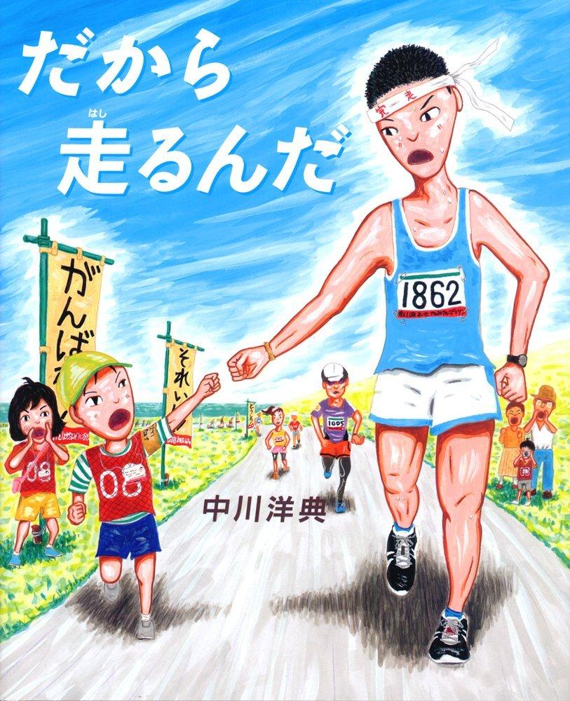 絵本「だから 走るんだ」の表紙