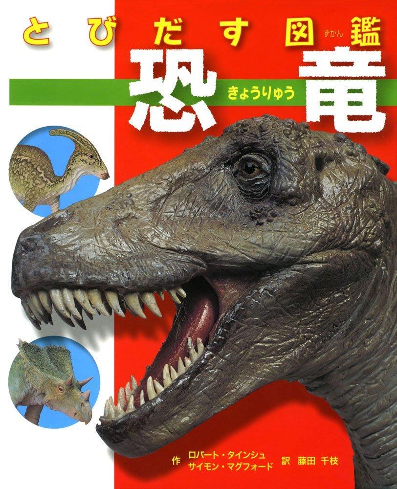 絵本「とびだす図鑑 恐竜」の表紙