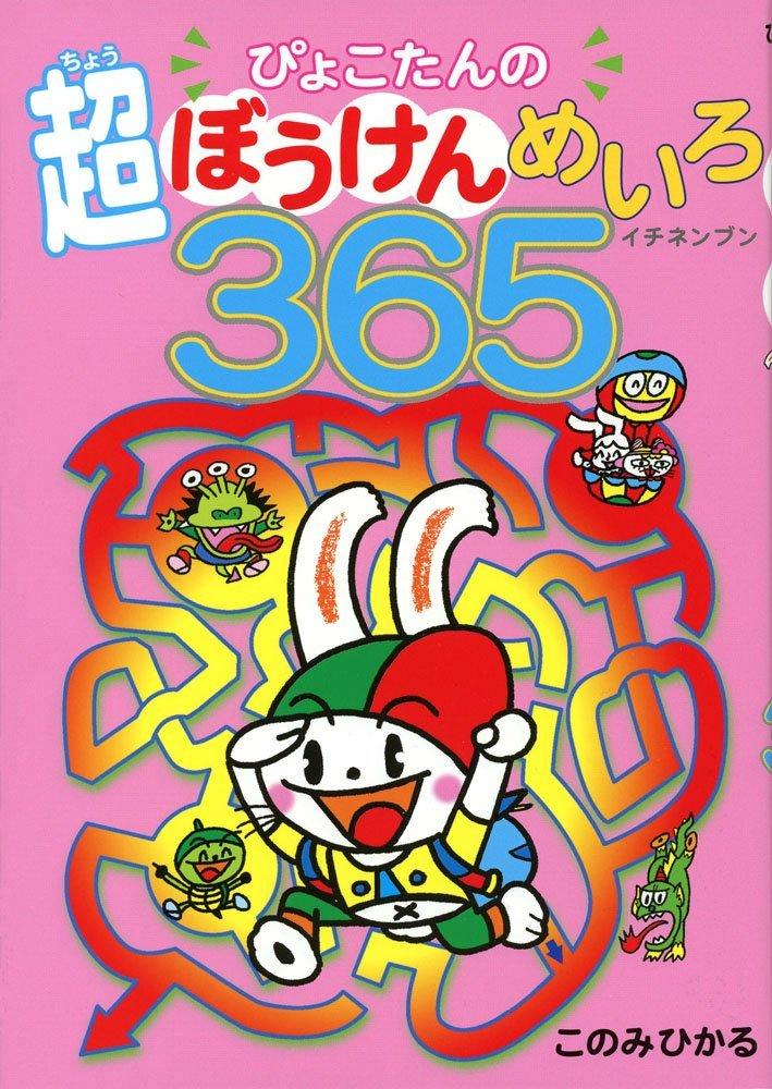 絵本「ぴょこたんの 超ぼうけんめいろ365(イチネンブン)」の表紙