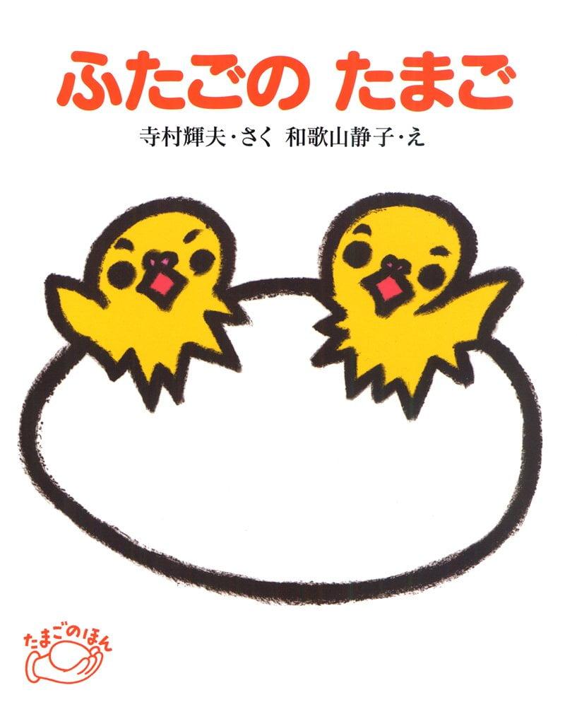 絵本「ふたごの たまご」の表紙