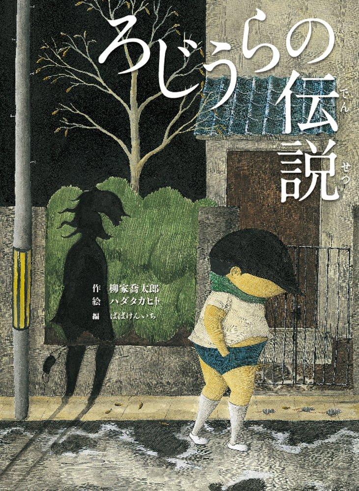 絵本「ろじうらの伝説」の表紙