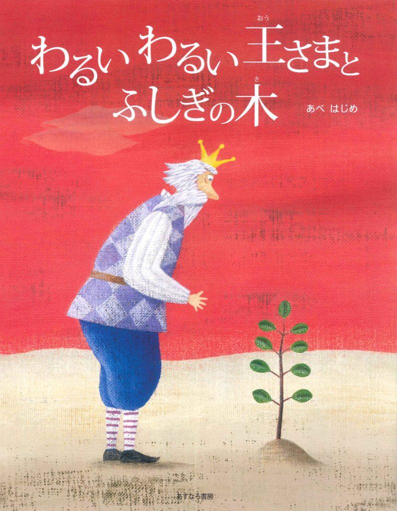 絵本「わるいわるい王さまとふしぎの木」の表紙