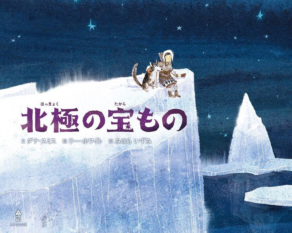 絵本「北極の宝もの」の表紙