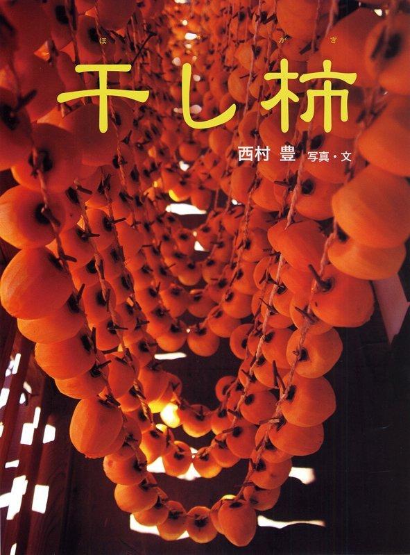 絵本「干し柿」の表紙