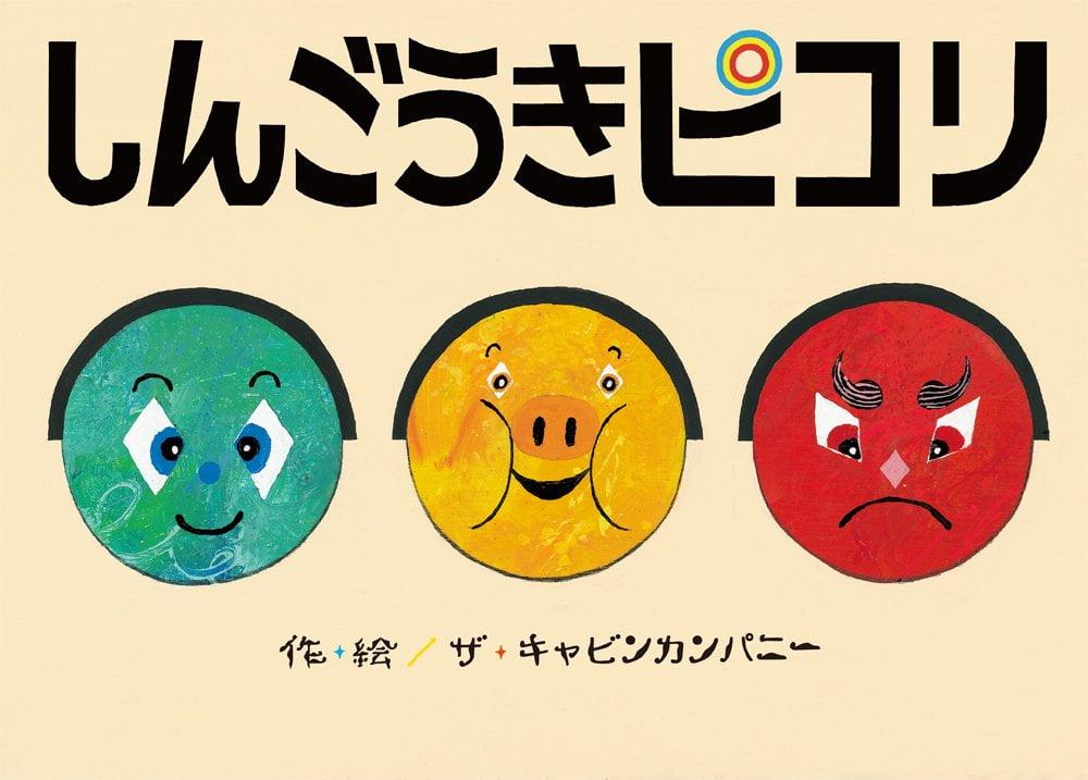 絵本「しんごうきピコリ」の表紙
