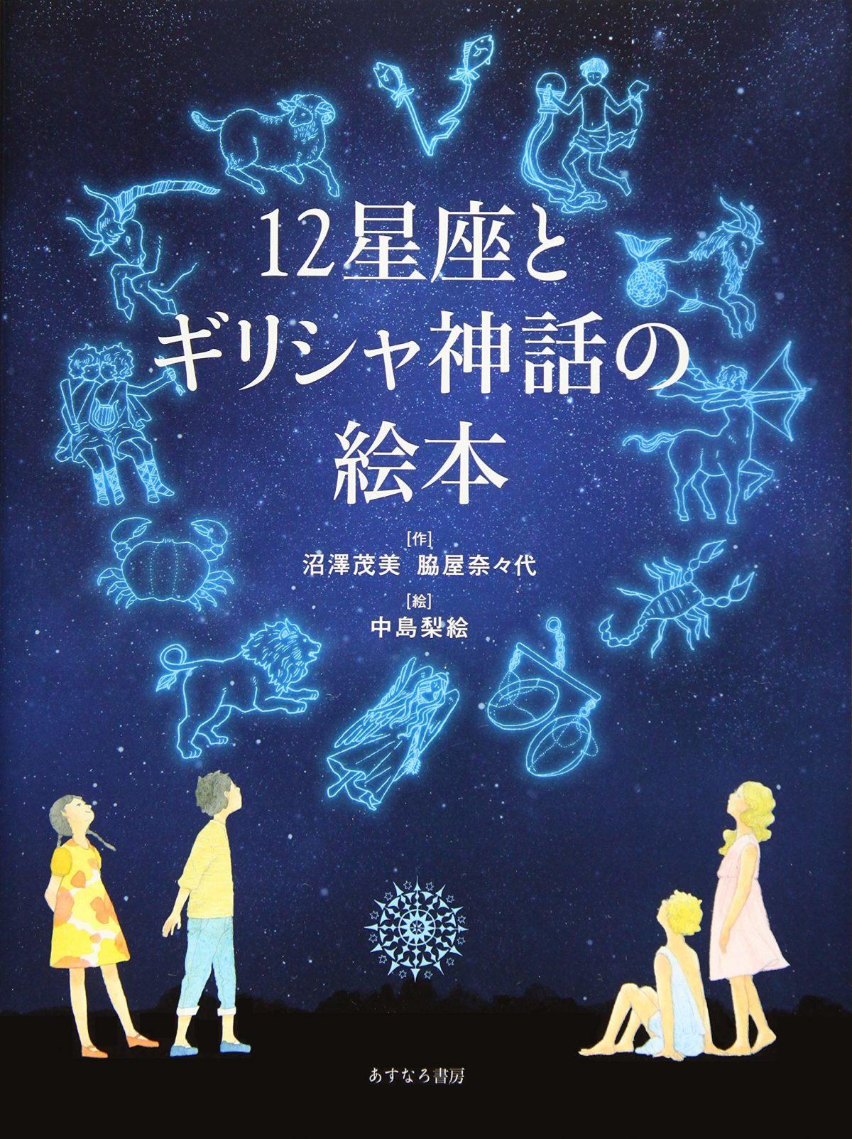 絵本「12星座とギリシャ神話の絵本」の表紙