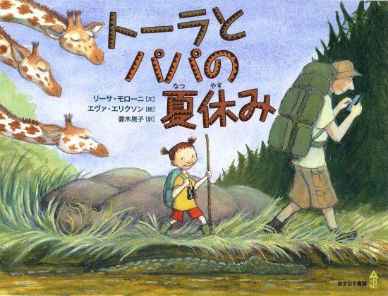 絵本「トーラとパパの夏休み」の表紙