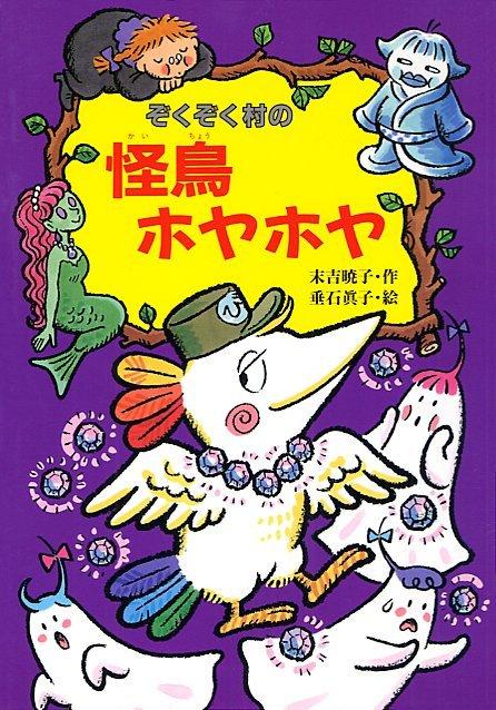 絵本「ぞくぞく村の怪鳥ホヤホヤ」の表紙