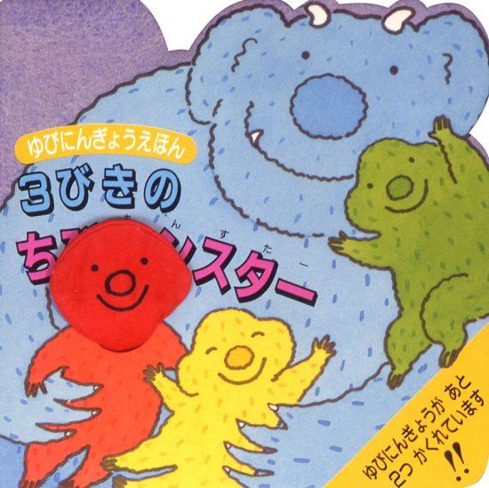 絵本「3びきのちびモンスター」の表紙