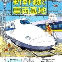 絵本「新幹線と車両基地」の表紙
