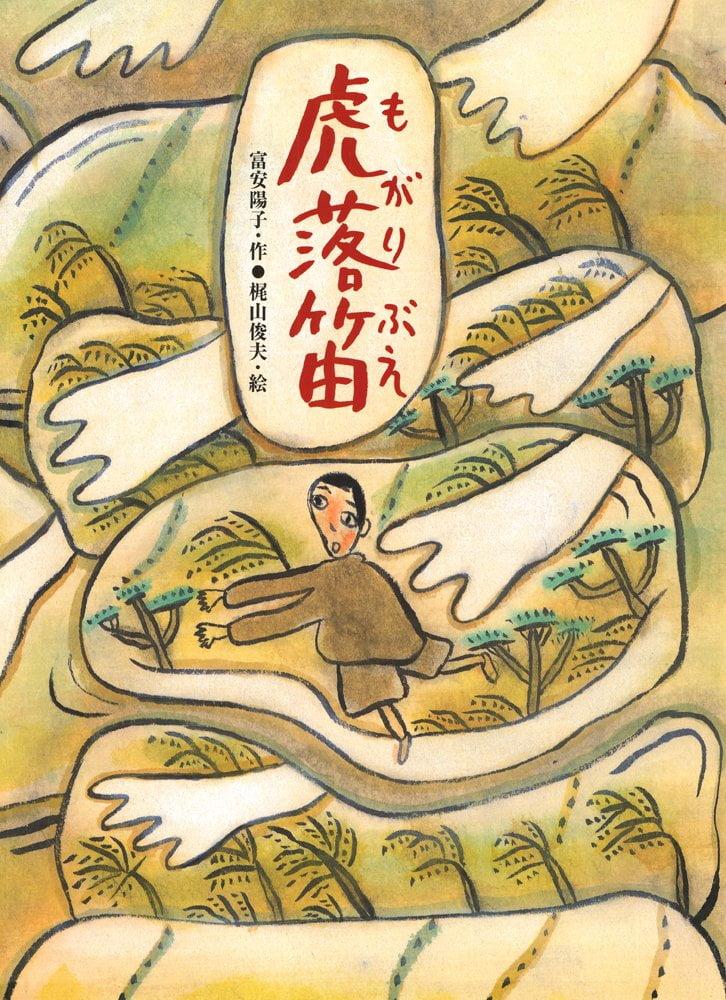 絵本「虎落笛(もがりぶえ)」の表紙