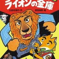 絵本「ライオンの金庫」の表紙