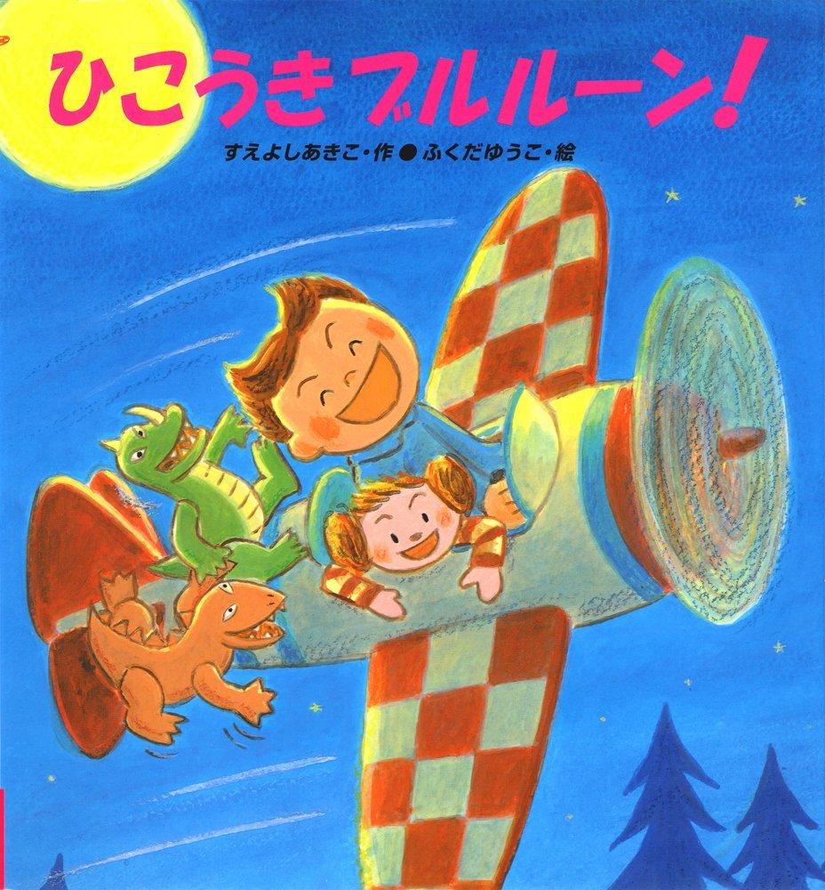 絵本「ひこうきブルルーン!」の表紙