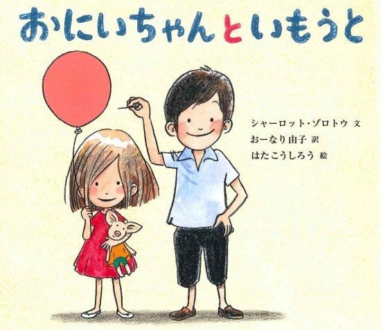 絵本「おにいちゃんといもうと」の表紙