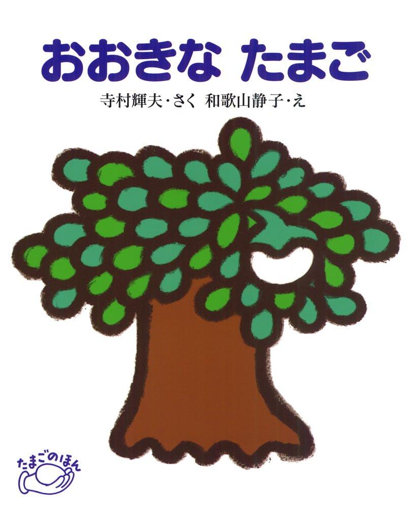 絵本「おおきな たまご」の表紙