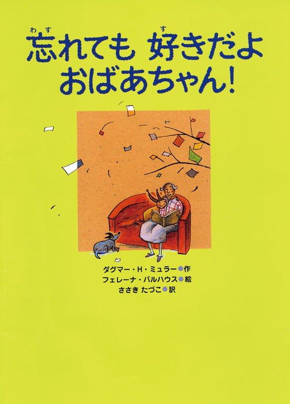 絵本「忘れても好きだよ おばあちゃん!」の表紙