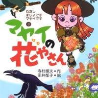 絵本「マヤイの花やさん」の表紙