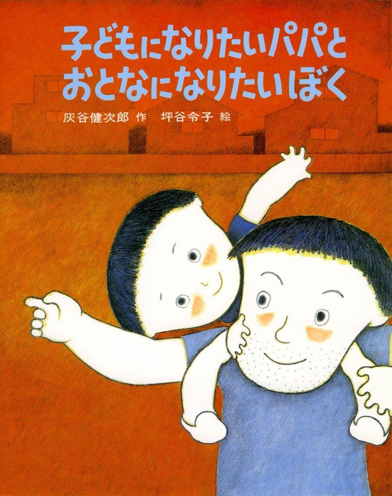 絵本「子どもになりたいパパとおとなになりたいぼく」の表紙