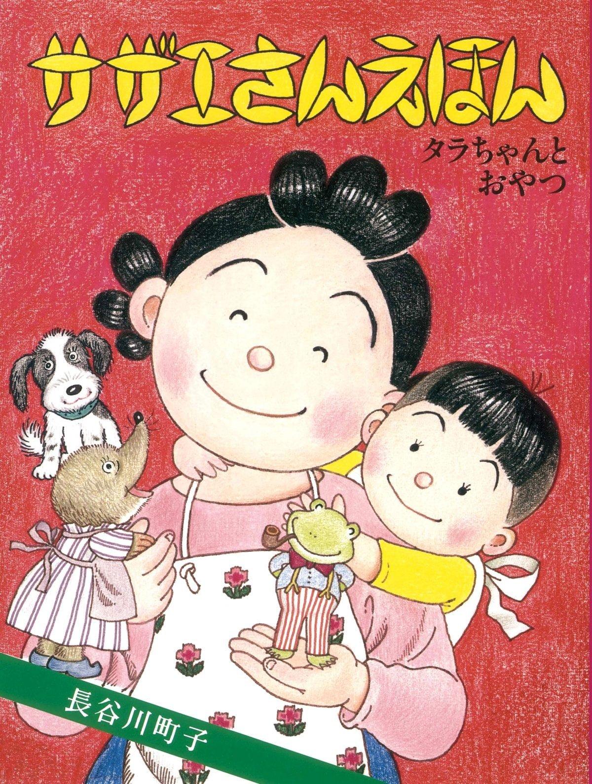 絵本「サザエさんえほん 5 タラちゃんとおやつ」の表紙