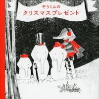絵本「ぞうくんのクリスマスプレゼント」の表紙