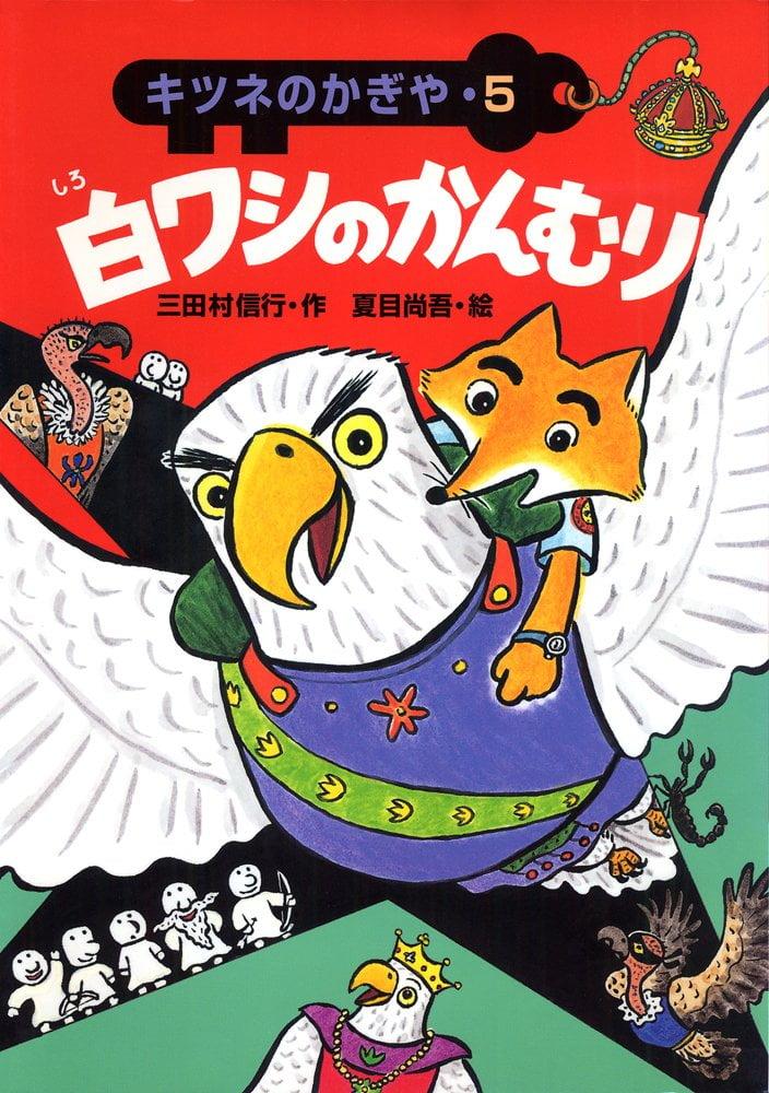 絵本「白ワシのかんむり」の表紙