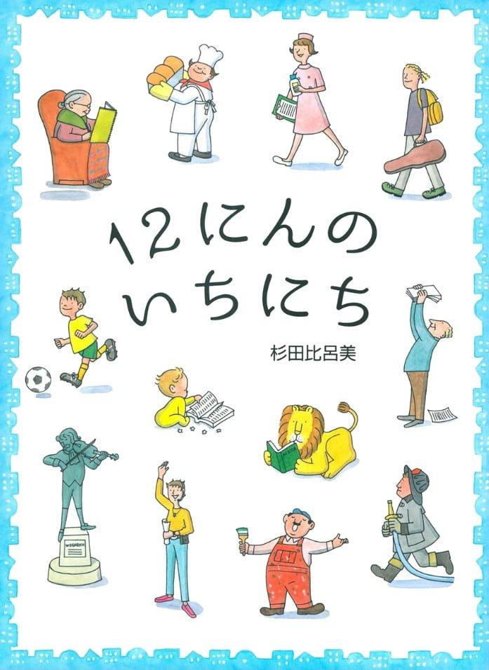 絵本「12にんのいちにち」の表紙