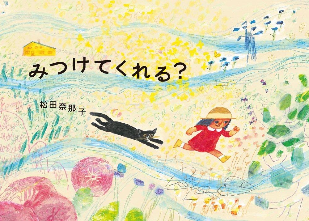 絵本「みつけてくれる?」の表紙