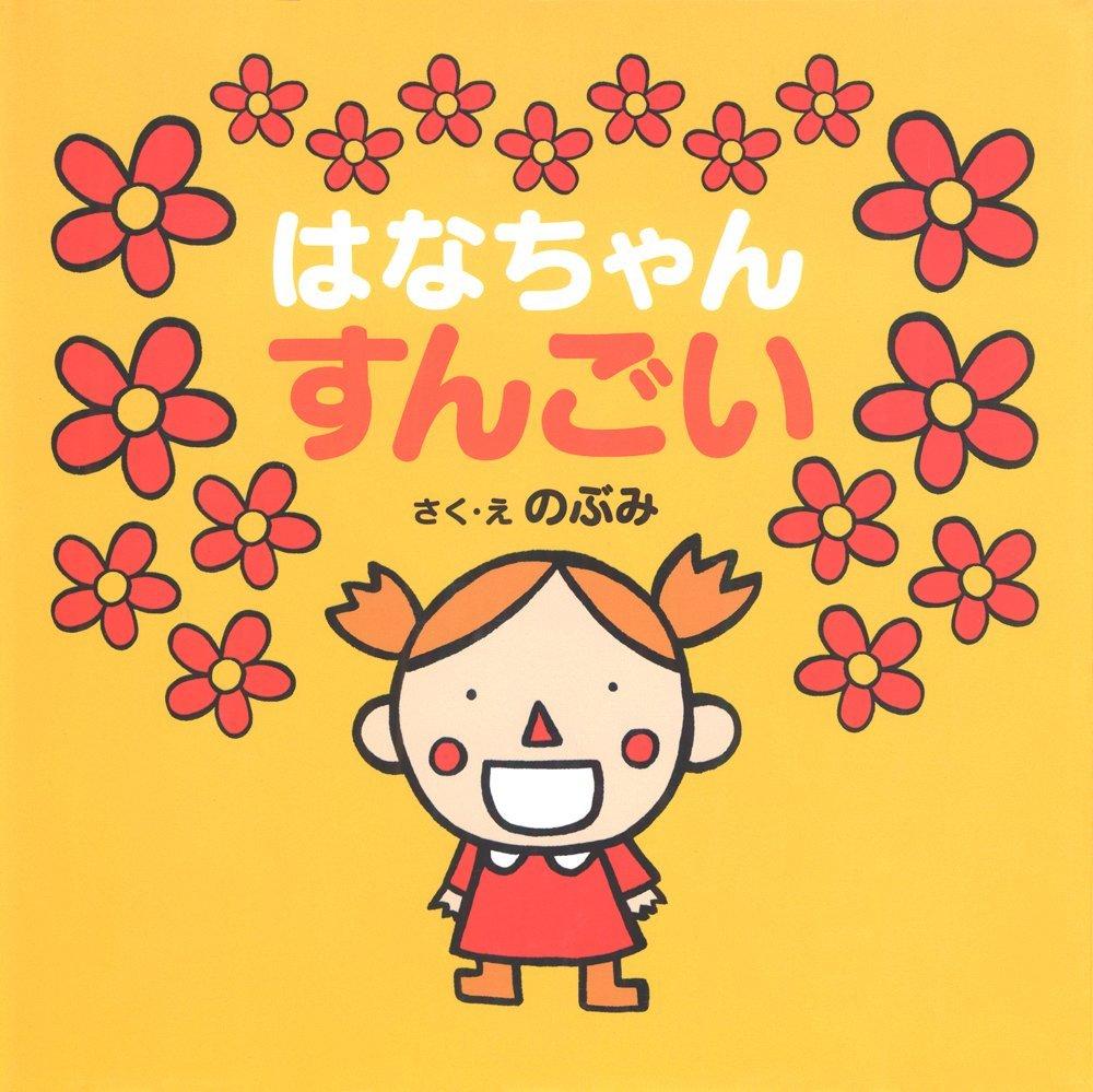 絵本「はなちゃんすんごい」の表紙