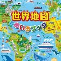 絵本「世界地図めいろブック」の表紙