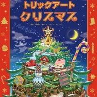 絵本「トリックアート クリスマス」の表紙
