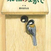 絵本「巣箱のなかで」の表紙