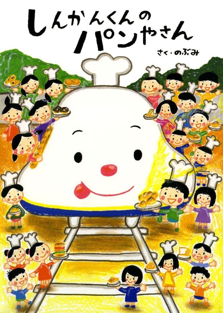 絵本「しんかんくんの パンやさん」の表紙