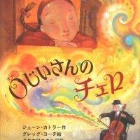 絵本「Oじいさんのチェロ」の表紙