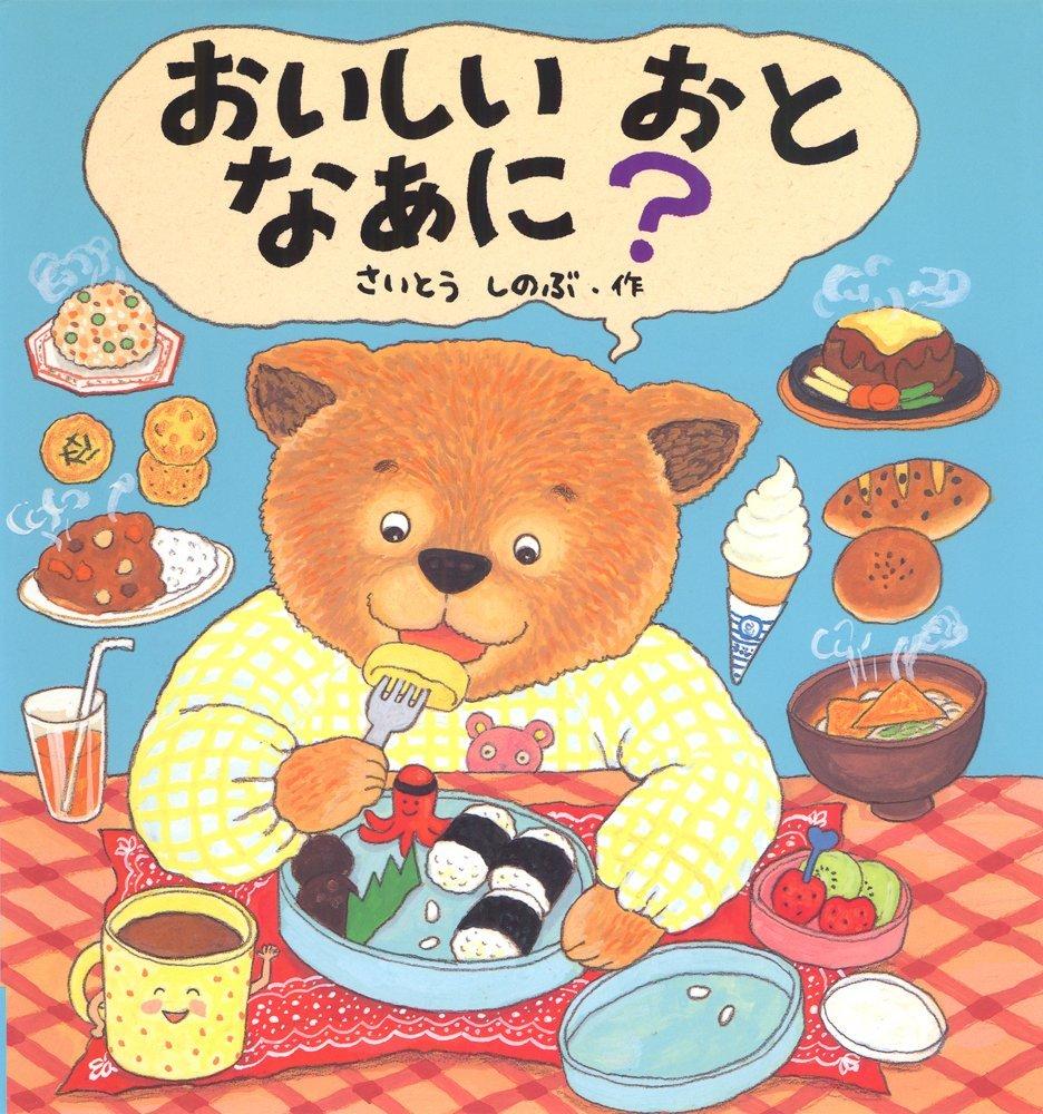 絵本「おいしい おと なあに?」の表紙
