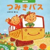 絵本「つみきバス つみき」の表紙