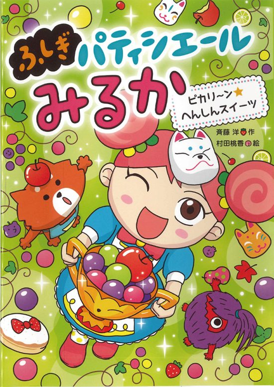 絵本「ピカリ〜ン☆へんしんスイーツ」の表紙