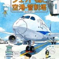 絵本「ジェット機と空港・管制塔」の表紙