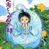 絵本「にん者とうがん太郎」の表紙