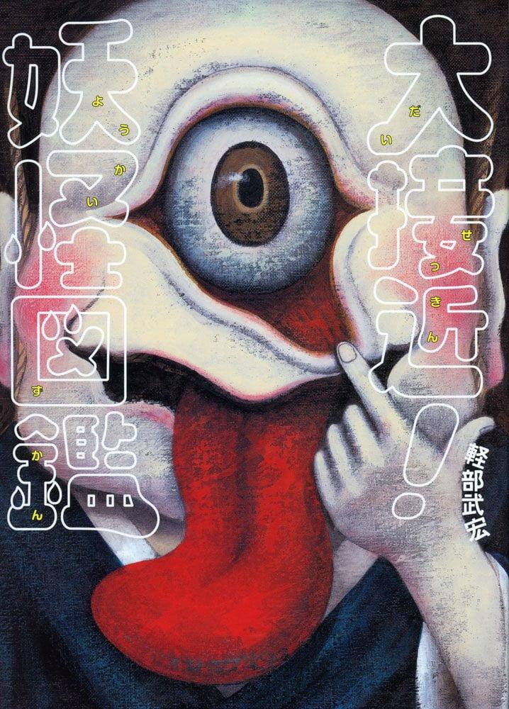 絵本「大接近!妖怪図鑑」の表紙