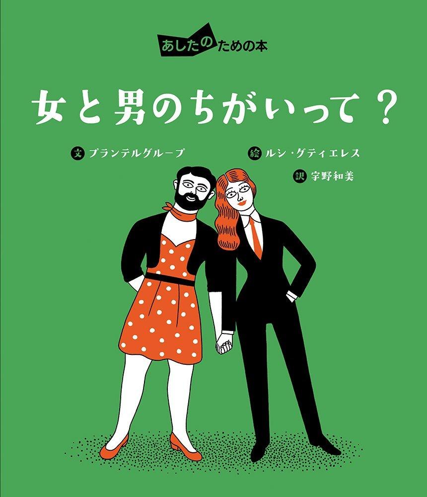 絵本「女と男のちがいって?」の表紙