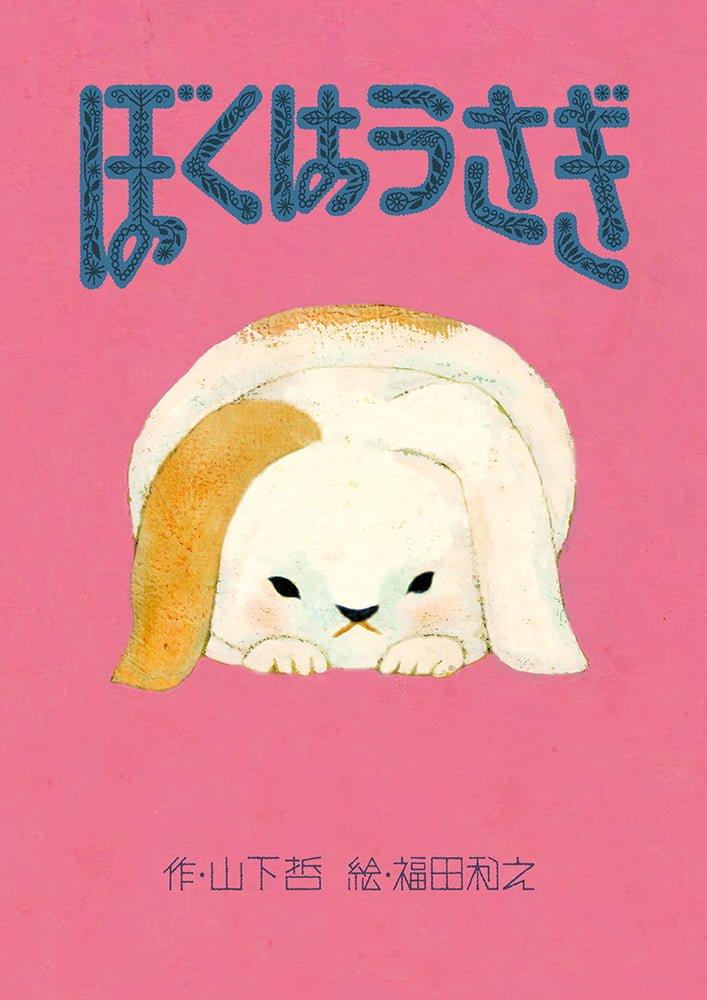 絵本「ぼくは うさぎ」の表紙