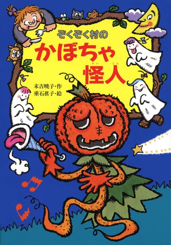 絵本「ぞくぞく村のかぼちゃ怪人」の表紙