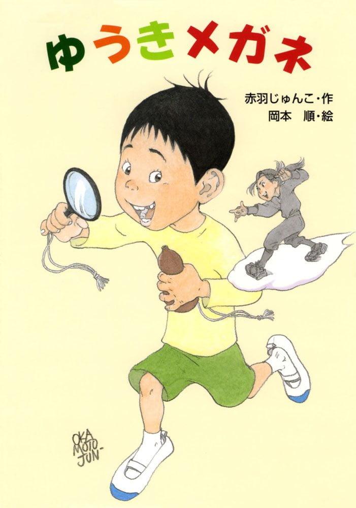 絵本「ゆうきメガネ」の表紙