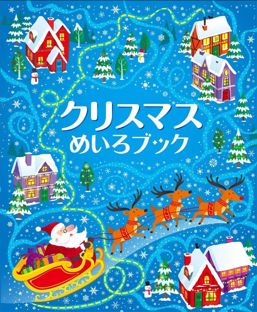 絵本「クリスマスめいろブック」の表紙