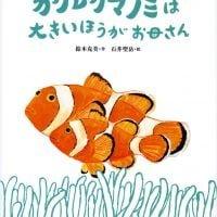 絵本「カクレクマノミは大きいほうがお母さん」の表紙