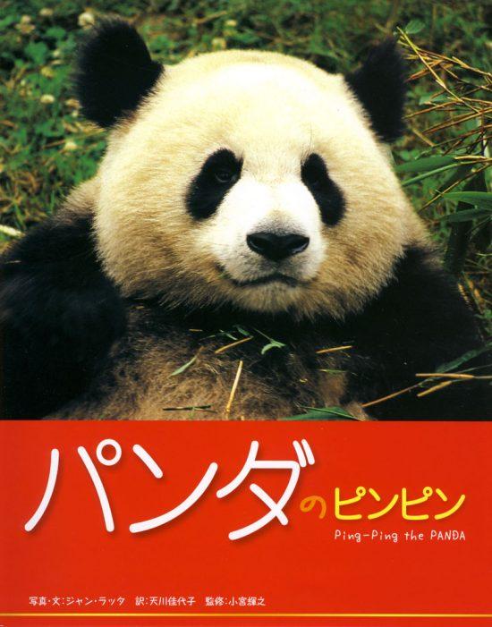 絵本「パンダのピンピン」の表紙