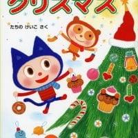 絵本「ニャンタとポンタのクリスマス」の表紙