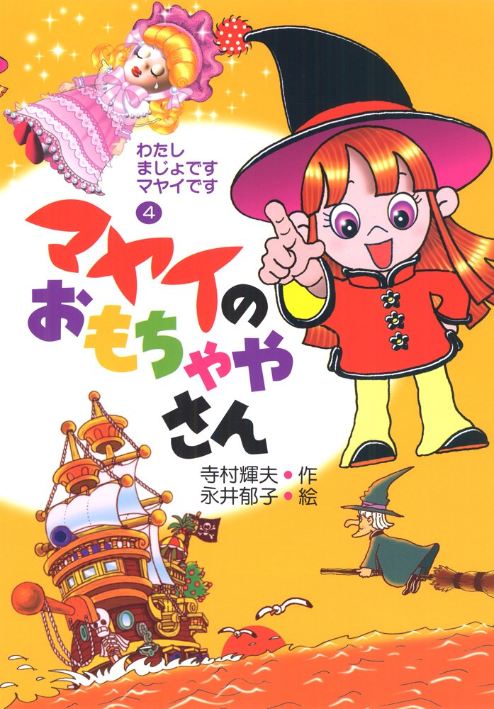 絵本「マヤイのおもちゃやさん」の表紙