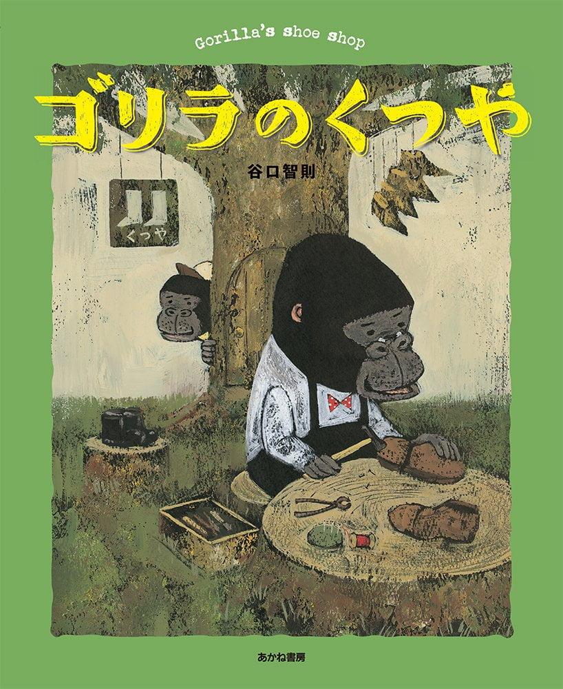 絵本「ゴリラのくつや」の表紙